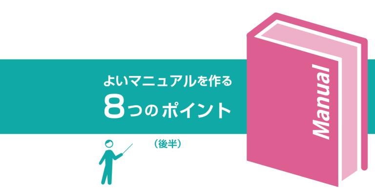 よいマニュアルを作る8つのポイント(後半)