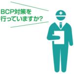 BCPにも、企業の伝え方が現れる