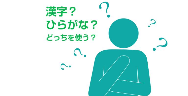漢字とひらがなの使い分け