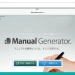 Manual Generator.開発秘話