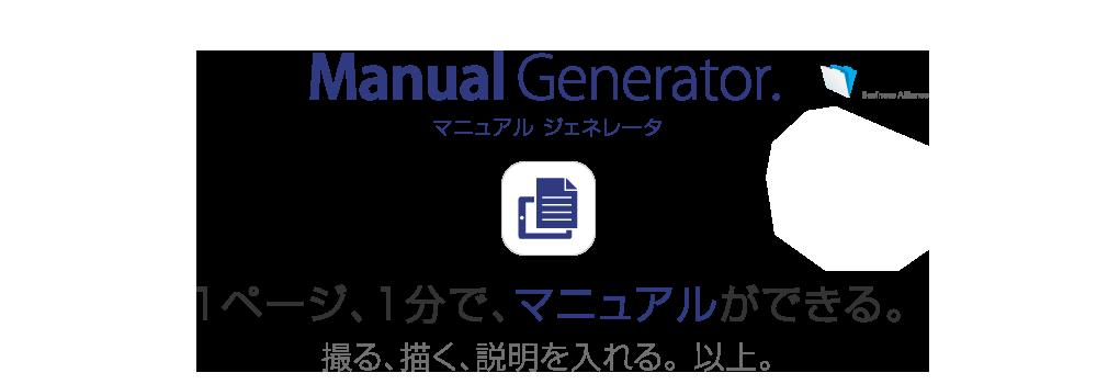 マニュアル制作 技術資料制作 株式会社平プロモート tairapromote co